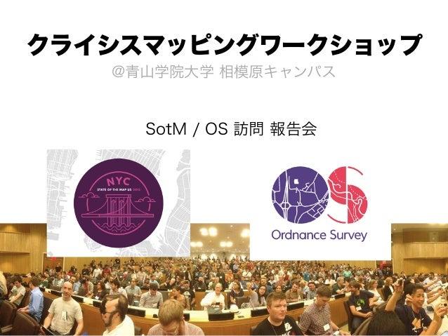 クライシスマッピングワークショップ @青山学院大学 相模原キャンパス SotM / OS 訪問 報告会