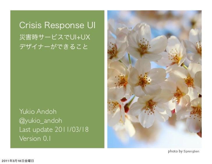 Yukio Andoh           @yukio_andoh           Last update 2011/03/18           Version 0.1                                 ...