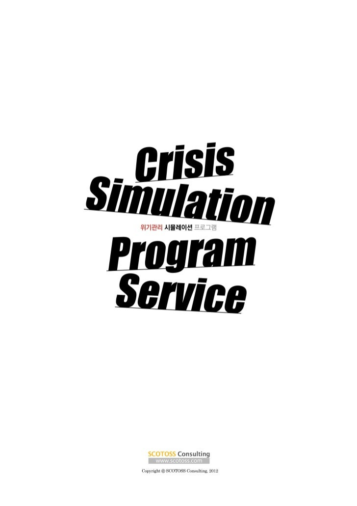 Crisis simulation program service-scotoss