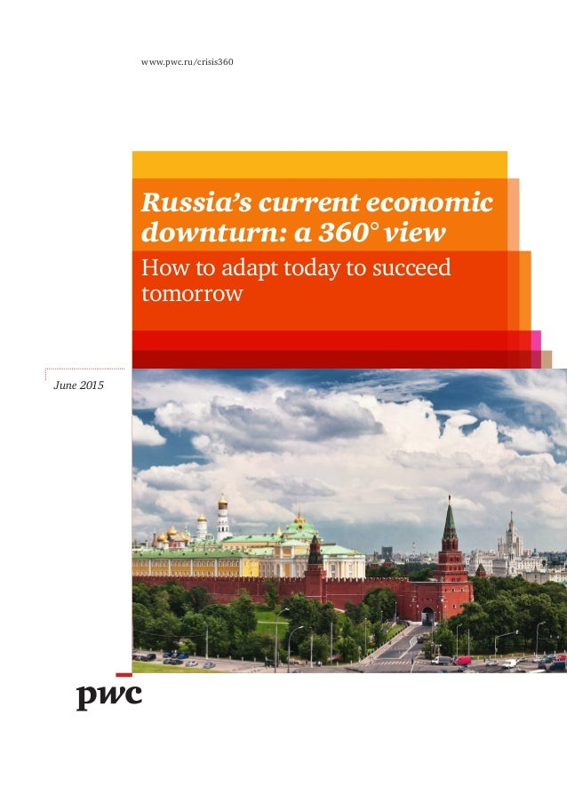 Russia's current economic downturn: a 360° view How to adapt today to succeed tomorrow www.pwc.ru/crisis360 June 2015