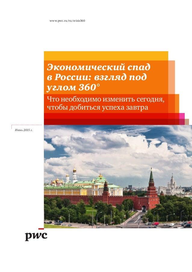 www.pwc.ru/ru/crisis360 Июнь 2015 г. Экономический спад в России: взгляд под углом 360° Что необходимо изменить сегодня, ч...