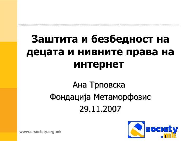 Заштита и безбедност на децата и нивните права на интернет   Ана Трповска  Фондација Метаморфозис 29.11.2007
