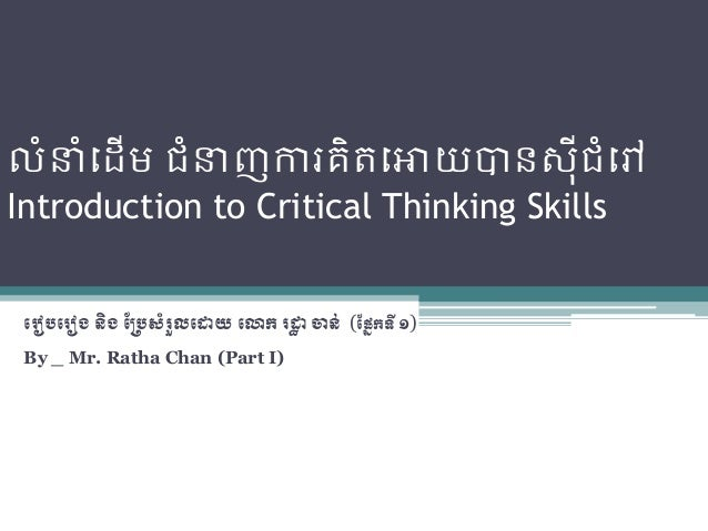 critical thinking skills definition