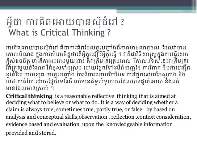 Critical Thinking Part