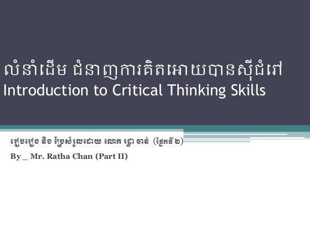 លំនំដ ើម ជំនញការគិតដោយបានស៊ីជំដៅIntroduction to Critical Thinking Skills ររៀបររៀងនិងប្របសំរួលរោយរោករោចាន់ (ប្នែកទី...