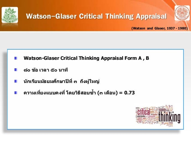 watson-glaser critical thinking appraisal wgcta form b Free online library: watson-glaser critical thinking appraisal, form-s for education majors by journal of instructional psychology psychology and mental health education critical thinking study and teaching united states student teachers.