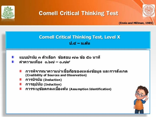 cornell critical thinking test level x (1985) Cornell conditional-reasoning test, form x page 2 //marketplaceunledu/buros/cornell-conditional-reasoning level x (1985) cornell critical thinking test.