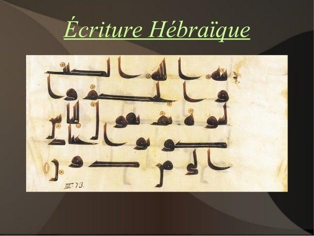Écriture Hébraïque