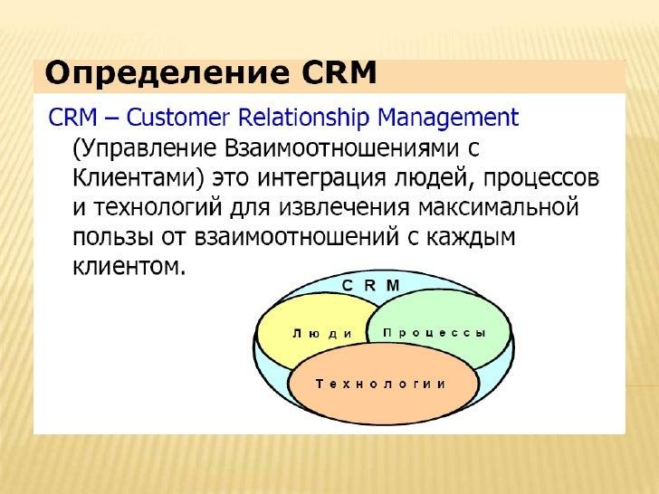 В области управления клиентской базой