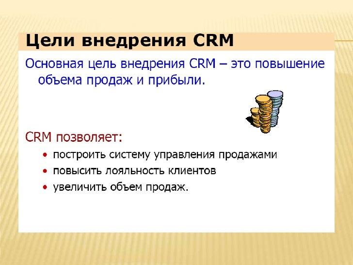 Презентация по Crm Slide 2