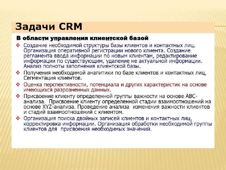 Презентация по Crm Slide 3