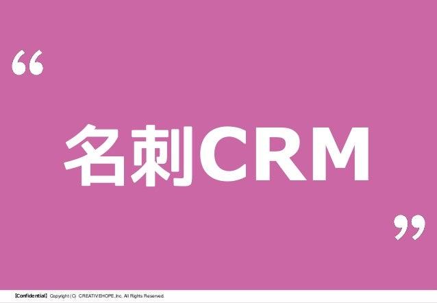 名刺CRM 【Confidential】Copyright (C) CREATIVEHOPE,Inc. All Rights Reserved.