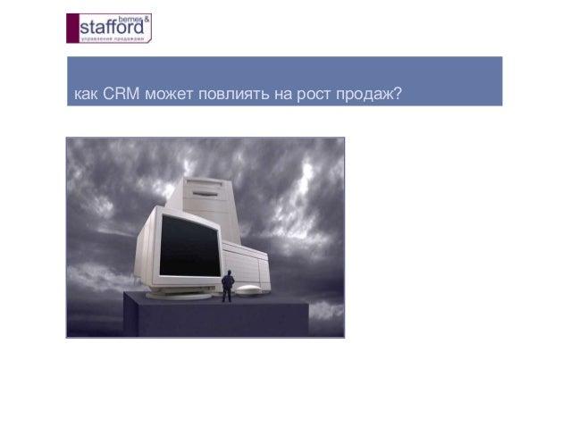 как CRM может повлиять на рост продаж?