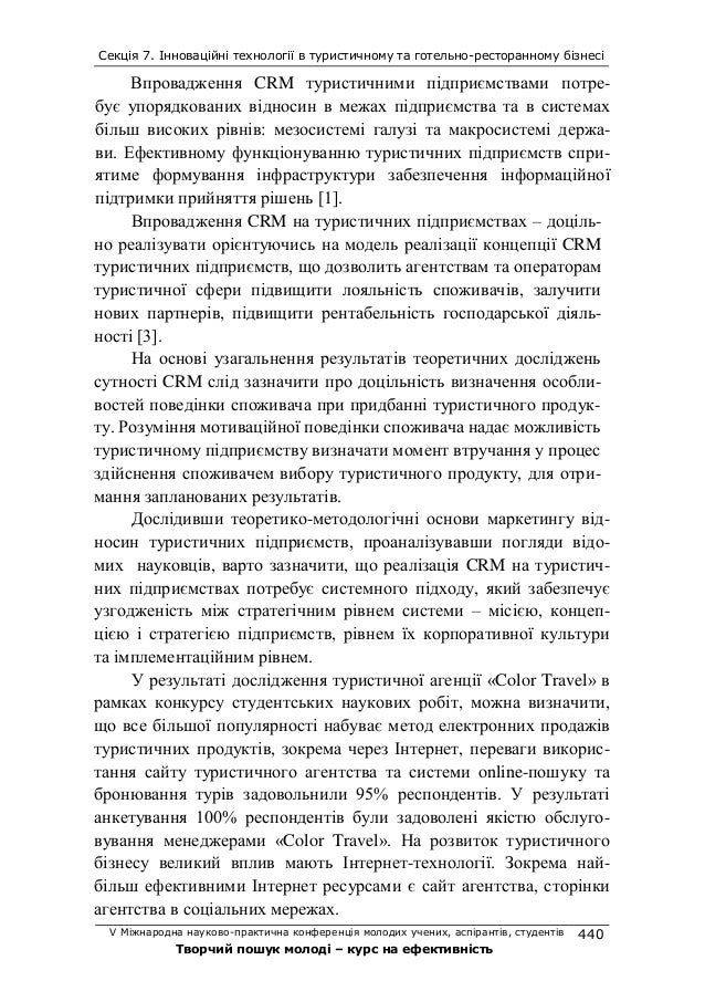 Концепція CRM як складова управління розвитком туристичних підприємств, Туник О. М. Slide 2