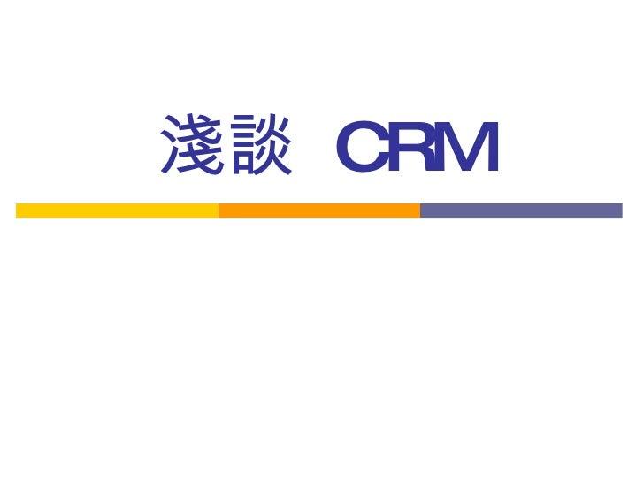 淺談  CRM