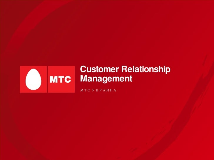 Customer Relationship Management МТС УКРАИНА