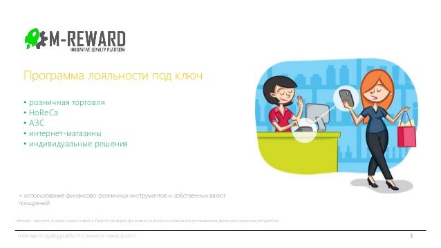 1mReward loyalty platform| www.m-reward.com mReward - компания, которая создала первую в Украине платформу программы лояль...