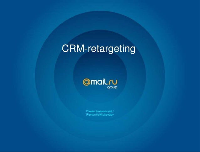 CRM-retargeting  Роман Кохановский / Roman Kokhanovskiy