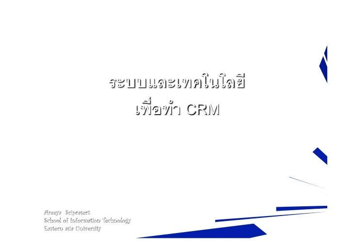 ระบบและเทคโนโลยี-                          เพื่อทำ CRM-Areeya SriprasertSchool of Information TechnologyEastern asia Unive...