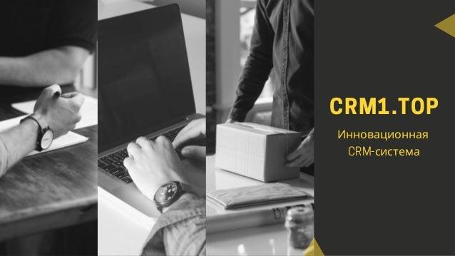 CRM1.TOP Инновационная CRM-система
