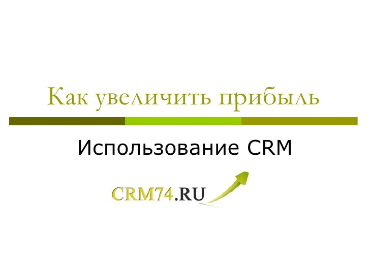 Как увеличить прибыль Использование  CRM