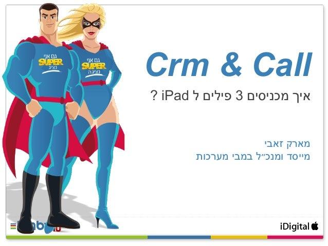 Crm & Call ? iPad ל פילים 3 מכניסים איך זאבי מארק מערכות במבי ומנכ״ל מייסד