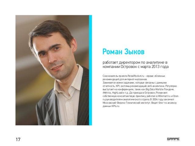 Роман Зыков работает директором по аналитике в компании Островок с марта 2013 года Сооснователь проекта RetailRocket.ru - ...