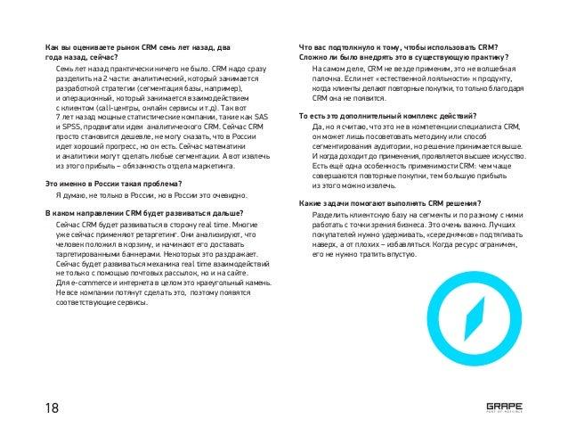 18 Как вы оцениваете рынок CRM семь лет назад, два года назад, сейчас? Это именно в России такая проблема? В каком направл...