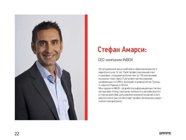 Стефан Амарси: CEO компании INBOX На сегодняшний день я работаю в сфере реляционного маркетинга уже 16 лет. Свой профессио...