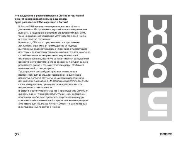 Что вы думаете о российском рынке CRM на сегодняшний день? В каком направлении, на ваш взгляд, будет развиваться CRM-марке...