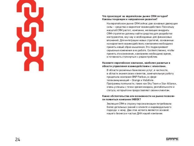 Что происходит на европейском рынке CRM сегодня? Каковы тенденции и направления развития? Назовите европейские компании, н...