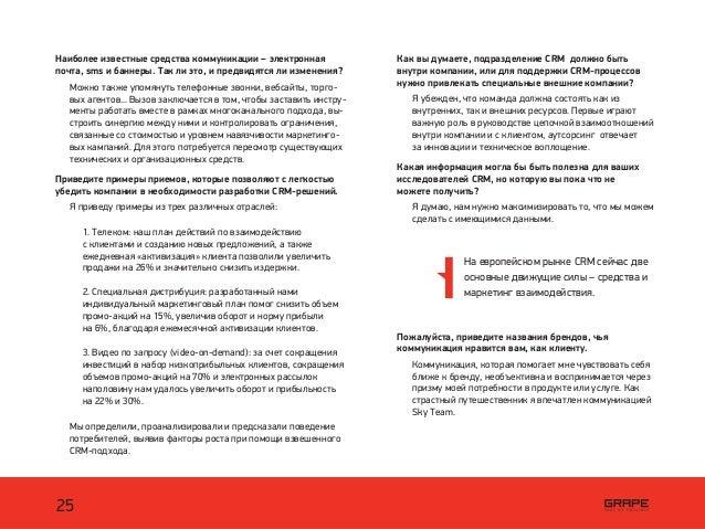 На европейском рынке CRM сейчас две основные движущие силы – средства и маркетинг взаимодействия. Наиболее известные средс...