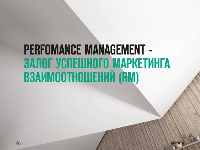 PERFOMANCE MANAGEMENT - ЗАЛОГ УСПЕШНОГО МАРКЕТИНГА ВЗАИМООТНОШЕНИЙ (RM) 26