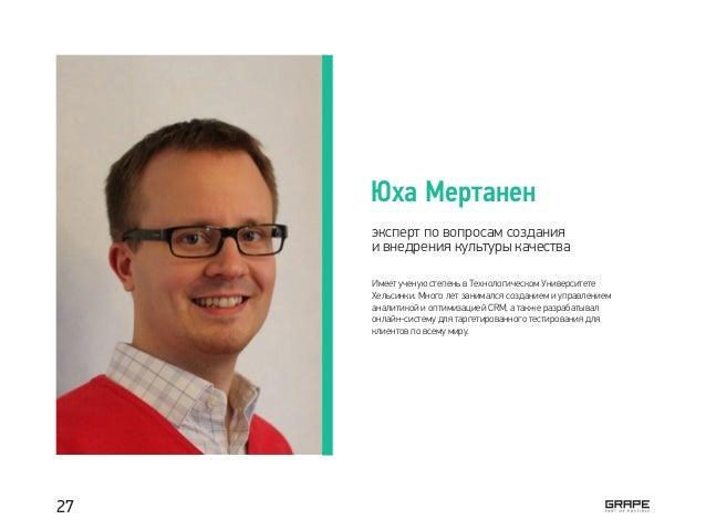 Юха Мертанен эксперт по вопросам создания и внедрения культуры качества Имеет ученую степень в Технологическом Университет...