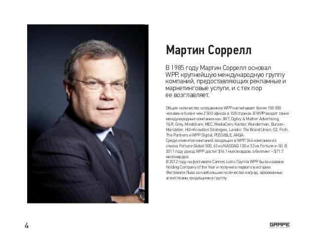 Мартин Соррелл В 1985 году Мартин Соррелл основал WPP, крупнейшую международную группу компаний, предоставляющих рекламные...