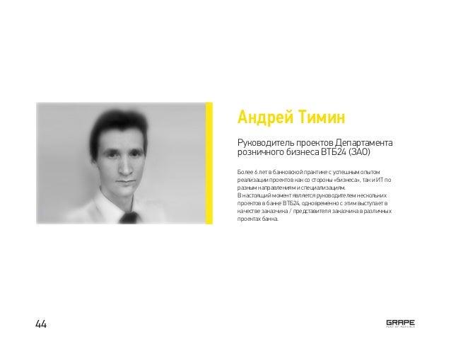 Андрей Тимин Руководитель проектов Департамента розничного бизнеса ВТБ24 (ЗАО) Более 6 лет в банковской практике с успешны...