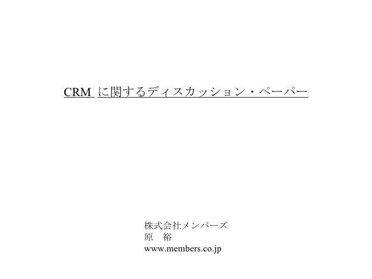 CRM  に関するディスカッション・ペーパー 株式会社メンバーズ 原 裕 www.members.co.jp