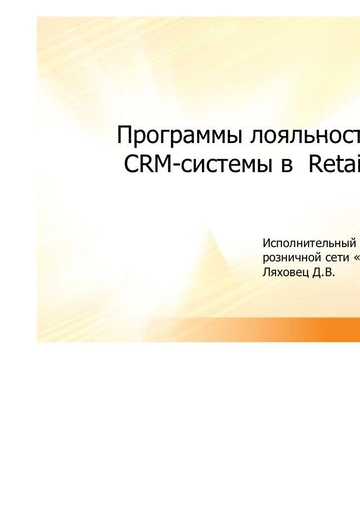 Программы лояльности иCRM-системы в Retail           Исполнительный директор           розничной сети «Техносила»         ...