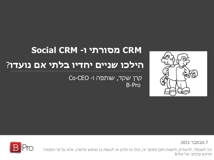  CRMמסורתי ו- Social CRMהילכו שניים יחדיו בלתי אם נועדו?                      קרן שקד, שותפה ו- Co-CEO        ...