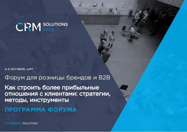 4-5 ОКТЯБРЯ, ЦМТ Форум для розницы брендов и B2B Как строить более прибыльные отношения с клиентами: стратегии, методы, ин...
