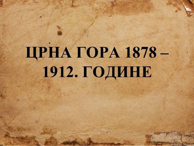 ЦРНА ГОРА 1878 – 1912. ГОДИНЕ
