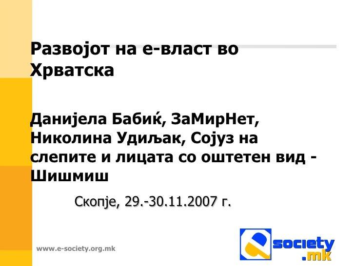 Развојот на е-власт воХрватскаДанијела Бабиќ, ЗаМирНет,Николина Удиљак, Сојуз наслепите и лицата со оштетен вид -Шишмиш   ...