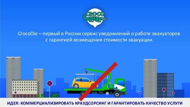 CrocoDie – первый в России сервис уведомлений о работе эвакуаторов с гарантией возмещения стоимости эвакуации. ИДЕЯ: КОММЕ...