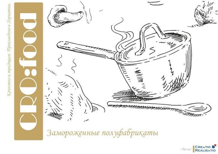 Качество и традиция. Произведено в Хорватии.      Замороженные полуфабрикатыtio
