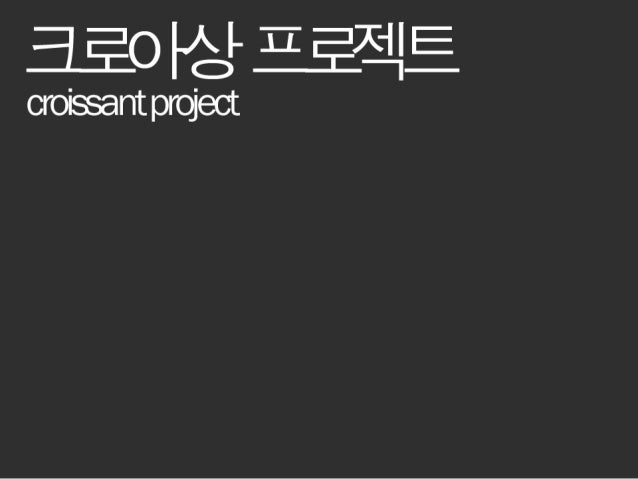 Croissant Project PPT_V1