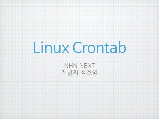 Linux Crontab  NHN