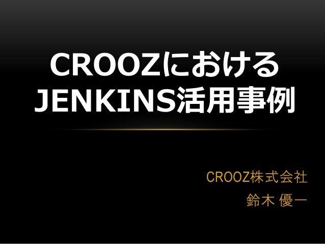 CROOZ株式会社鈴木 優一CROOZにおけるJENKINS活用事例