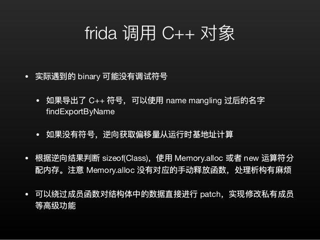 基于FRIDA 的全平台逆向分析