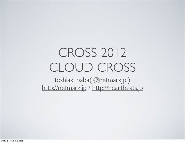 CROSS 2012                  CLOUD CROSS                     toshiaki baba( @netmarkjp )                http://netmark.jp /...