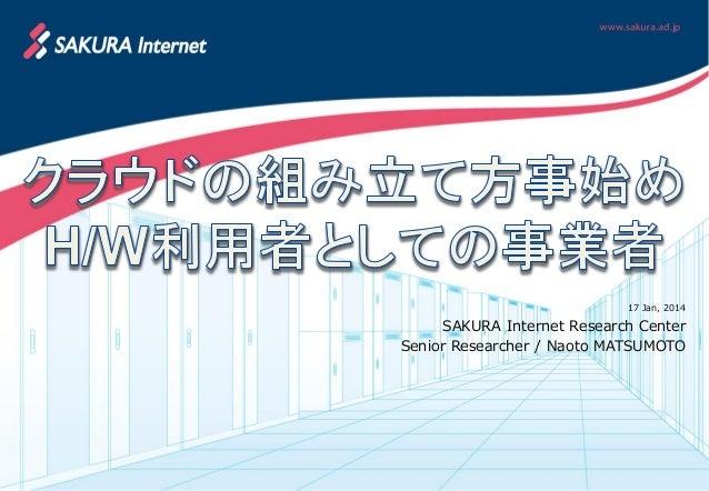 17 Jan, 2014  SAKURA Internet Research Center Senior Researcher / Naoto MATSUMOTO